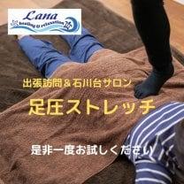 足圧そくあつ|Lana.healing&relaxationラナ.ヒーリングアンドリラクゼーション|自由が丘|ハワイアンロミロミ|シロダーラ
