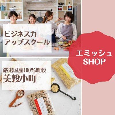 【エミッシュSHOP】ビジネス力アップWEBスクール&厳選国産100%雑穀「美穀小町」