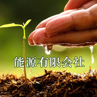能源有限会社 生体エネルギー商品 (中澤農園)
