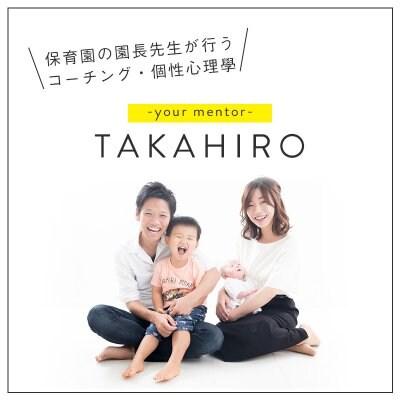 保育園の園長先生による「育児ストレスを0に!」【your mentor TAKAHIRO】新潟県上越市