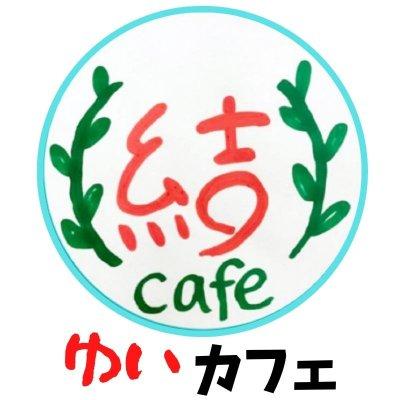 結cafe・ゆいかふぇ