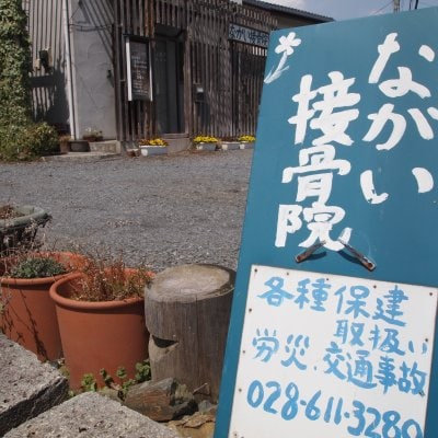 ながい接骨院【栃木県宇都宮市】