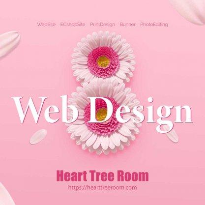 WEB制作デザイン Heart Tree Room