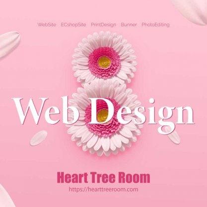 WEB制作デザイン 手作り石けん キッチン蒸留 Heart Tree Room