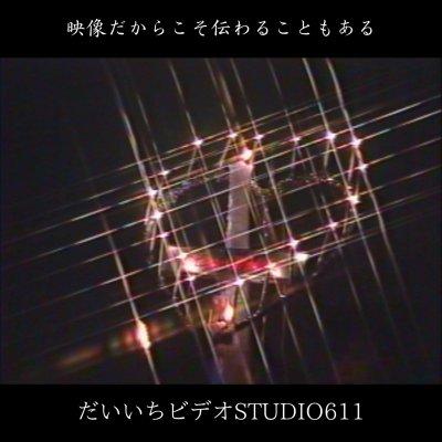 動画作るならSTUDIO611|映像制作|浜松|静岡|