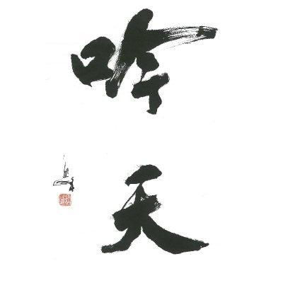 日本酒コンシェルジュ 吟天