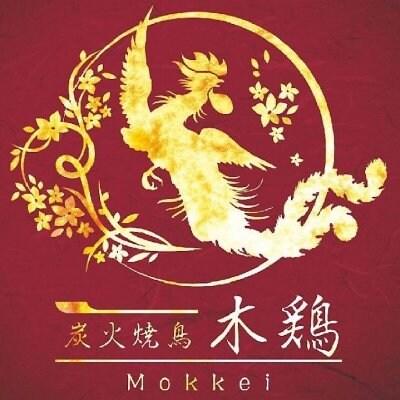 炭火焼鳥 木鶏 〜Mokkei〜
