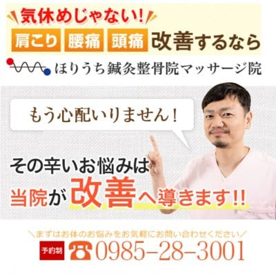 宮崎市の整体【ほりうち鍼灸整骨院】