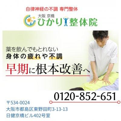 大阪京橋ひかり整体院