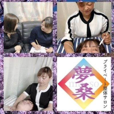姫路市のプライベート整体サロン ❀夢桑むそう❀ 女性セラピストが行う整体・ヒーリング✬婦人科トラブル・更年期障害・腰の痛みなどお任せください✬