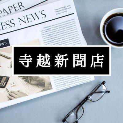 創業50年!地域密着  寺越新聞店オンラインショップ