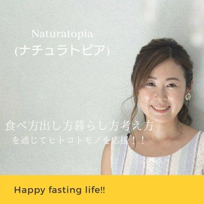 姫路市 幸せファスティング 食べ方、出し方、暮らし方、考え方  Naturatopia(ナチュラトピア)