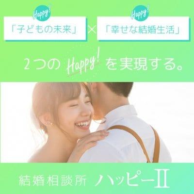 北海道札幌市や小樽市で婚活なら 結婚相談所ハッピーⅡ(ツー)