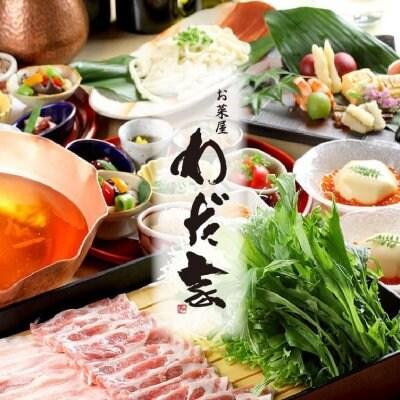 つくば|和食|しゃぶしゃぶのお店|和田アキ子プロデュースのお店「お菜屋 わだ家 つくば店」