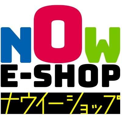 今流行りの商品をガンガン販売していくSHOP 「NOW E SHOP(ナウイーショップ」