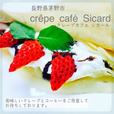長野県茅野市 crêpe café Sicard~クレープカフェ シカール~