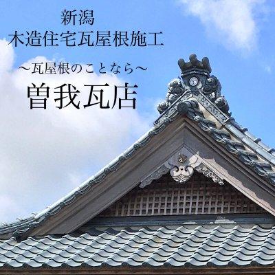 新潟の木造住宅瓦屋根施工/曽我瓦店