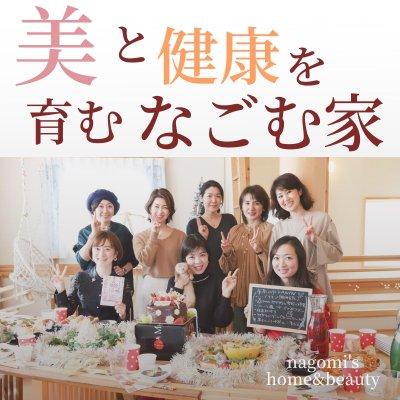 なごみ's ホーム&ビューティー