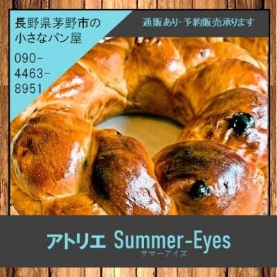 パン工房/長野県茅野市/手作りパン/アトリエSummer-Eyes