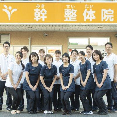 【名古屋市緑区の幹整体院・鍼灸院】本物を追求するこだわりの整体鍼灸院