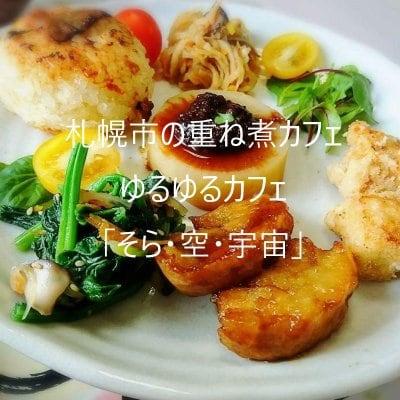 札幌市/重ね煮料理のお店/ゆるゆるカフェ「そら・空・宇宙(そら)」