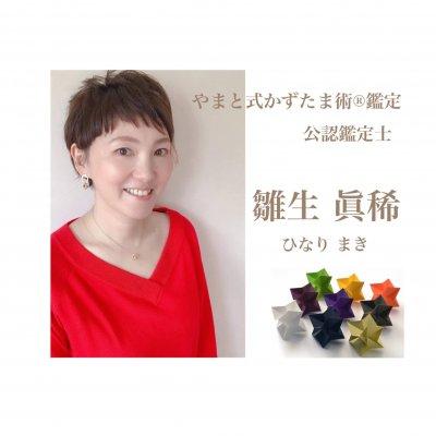 やまと式かずたま術®鑑定 【Hinari】#まきコミュマーケット