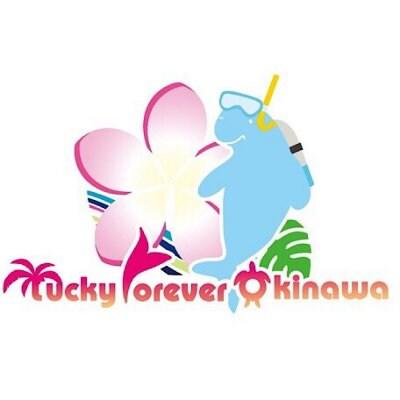 沖縄/少人数制ダイビングショップ 「Lucky Forever OKINAWA(ラッキーフォーエバーオキナワ)」