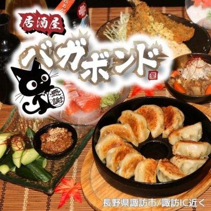 長野県諏訪市 居酒屋バガボンド