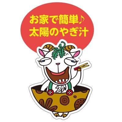 沖縄ソウルフード、やぎ汁、やぎ料理がカジュアルに食べれる、ガチめしグランプリ2連覇した実力店の味「やぎとそば太陽」