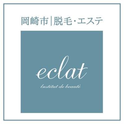 岡崎市|光脱毛|eclat エクラ