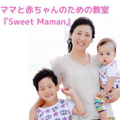 ママと赤ちゃんのための教室『Sweet Maman』東京 ベビーサイン・おひるねアート・歯固め・手形アート