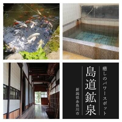 癒しのパワースポット 島道鉱泉 新潟県糸魚川市