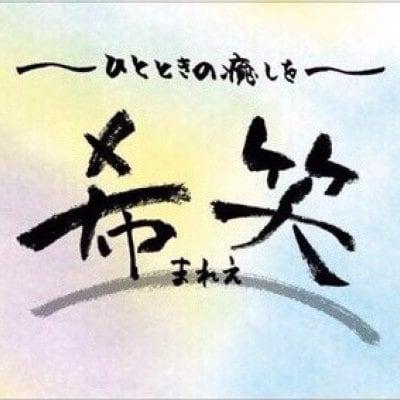 """【希笑〜まれえ〜】""""リラクゼーション&フィットネスサロン"""" 元気に!明るく!笑顔に!! 鳥取市吉方温泉"""