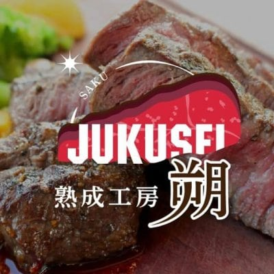 株式会社朔saku ツクツクオフィシャルショップ 食肉販売&グルメサイト!