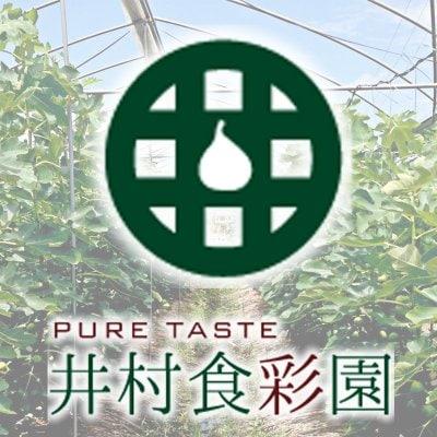 農家直送のいちじく通販 | 井村食彩園