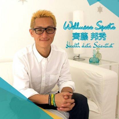 ウェルネスコーチ/パーソナルトレーナー【くにらぼ】齊藤邦秀