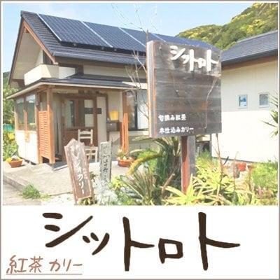 海辺のカフェ シットロト 本仕込みカレー/紅茶専門店/室戸