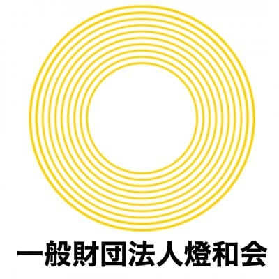 ゼロからイチへの挑戦 / 一般財団法人燈和会