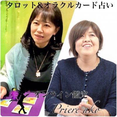 タロット&オラクルカード占い[Priere ako(プリエール アコ)]