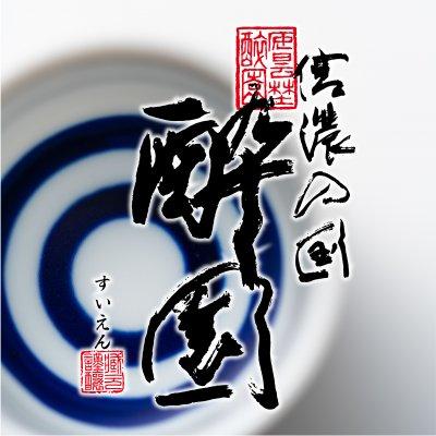 長野県安曇野市で唯一の日本酒の蔵元「酔園」 EH酒造