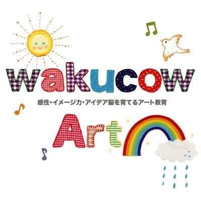 子ども(小学生)向け【アート教育 教材】wakucow Art(ワクカウアート)