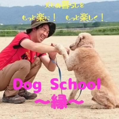 🔴Dog School 〜縁〜🔴犬のしつけ、幼稚園、アジリティー、パピーパーティー、出張など🔴ドッグスクール縁🔴【島根県松江市宍道町】