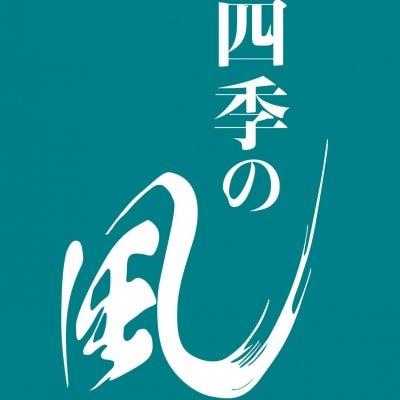 イベント企画&スナック【四季の風】島根県松江市