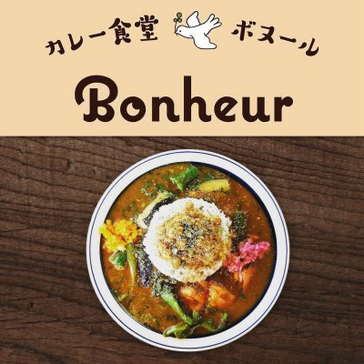 鳥取市のカレー食堂 ボヌール(Bonheur)