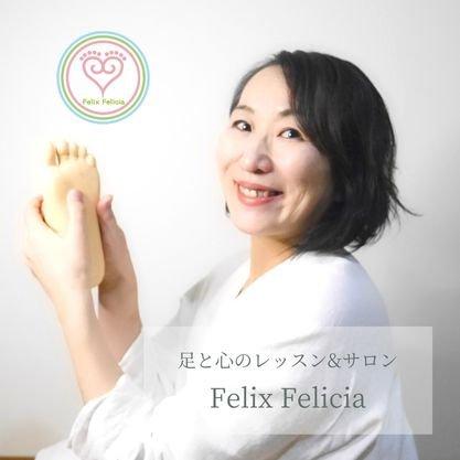FelixFelicia 北海道旭川市 トータルフットサロン