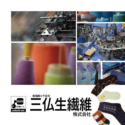 新潟県小千谷市 三仏生繊維株式会社 靴下販売店