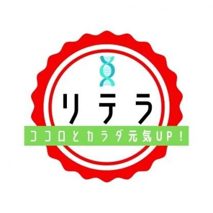 リテラ〜ココロとカラダ元気UP!〜