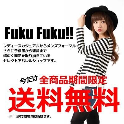 Fuku Fuku!! 〜レディースカジュアルからメンズフォーマルさらに子供服から雑貨まで取り揃え〜 期間限定!送料無料キャンペーン中!※一部地域を除きます。