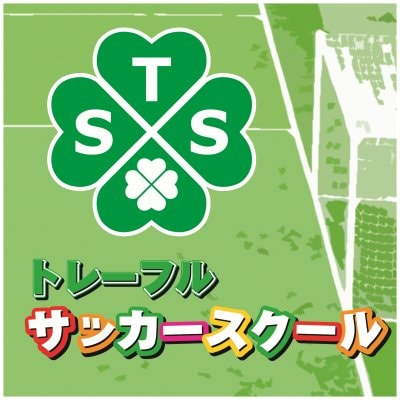 トレーフルサッカースクール    東温市・松山市