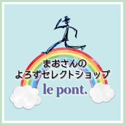 まおさんの よろずセレクトショップ  le pont.『ル・ポン』